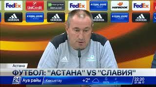 На стадионе «Астана Арена» пройдет футбольный матч между «Астаной» и «Славией»