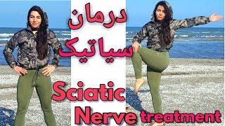 سیاتیک یا راست عصب چپ پای