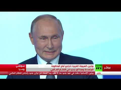 كلمة الرئيس بوتين في منتدى فالداي للحوار  - نشر قبل 1 ساعة