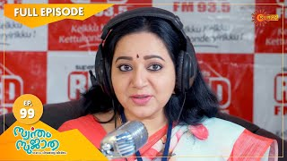 Swantham Sujatha - Ep 99 | 05 April 2021 | Surya TV | Malayalam Serial