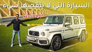 Mercedes G63 الجزء 1 / مرسيدس جي63 2019