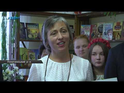 ТРК Аверс: У селі Замличі Локачинського району відкрили книгозбірню