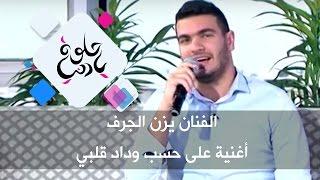 الفنان يزن الجرف - أغنية على حسب وداد قلبي
