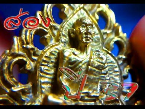 ส่องเหรียญ ฉลุ(หล่อ) หลวงพ่อเชิญ วัดโคกทอง รุ่นปัญญาบารมี ปี 37