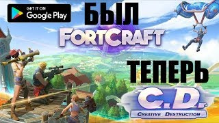 CREATIVE DESTRUCTION [ANDROID] - FORTCRAFT ВЫШЕЛ! ОБЗОР-ЛЕТСПЛЕЙ