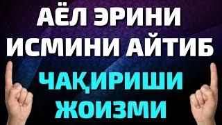АЁЛ ЭРИНИ ИСМИ БИЛАН ЧАКИРИШИ ЖОИЗМИ