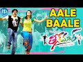 Pawan Kalyan All Time Telugu Hit Songs || Aale Baale Video Song || Pawan Kalyan Birthday Special