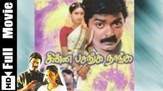 Chinna Pasanga Naanga Tamil Full Movie : Murali, Revathi