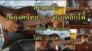 ศรัทธา (Acoustic) - หิน เหล็ก ไฟ (Intro & Solo โดย น้ามด)