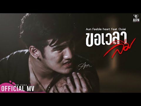 ขอเวลาลืม    Feeble Heart  Feat. Ouiai   [official  MV]