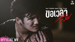 ขอเวลาลืม Aun Feeble heart Feat. Ouiai (official MV)