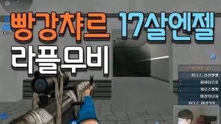 [서든어택]빵강챠르 17살엔젤 매드무비★경리카운트 댓글이벤트
