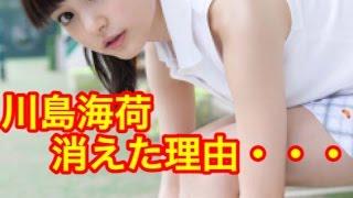 【ポスト能年】川島海荷が消えた理由・・・ チャンネル登録お願いします...