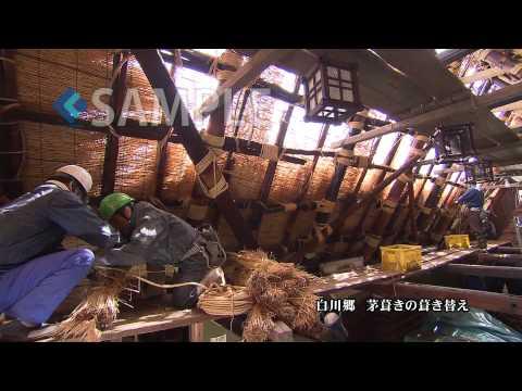 Full HD 1080p 白川鄉合掌村合掌造Shirakawa Gō 世界文化遺產中央映 ...