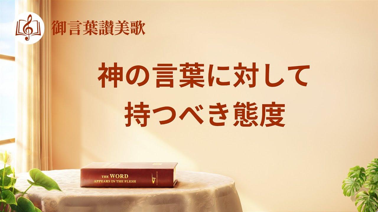 Japanese christian song「神の言葉に対して持つべき態度」Lyrics