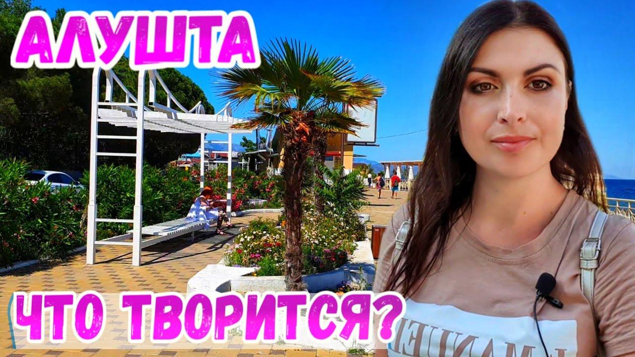 Крым сегодня. Что творится в Алуште. Профессорский уголок. Набережная Алушты. Отдых в Крыму 2020.