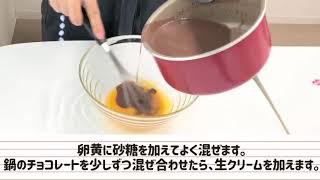 ange Special Recipe:バレンタインに作ろう!冷やすだけ♪濃厚チョコレートプリン