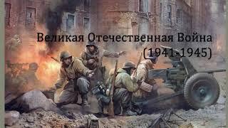 Виртуальная выставка (Книги о Великой Отечественной войне)
