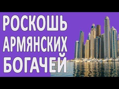 Богатые чиновники Армении: откуда у них деньги?