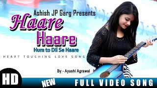 HARE HARE - HUM TO DIL SE HARE   UNPLUGGED COVER   AYUSHI AGRAWAL   JOSH   NEW FEMALE VERSION 2020