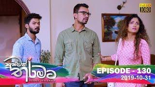 Husmak Tharamata | Episode 130 | 2019-10-31 Thumbnail