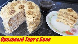 Ореховый Торт с Безе! Самый Вкусный Торт! Киевский торт!(Этот тортик один из любимых и самых вкусных из всех что я готовила! Его 100% стоит приготовить особенно тем..., 2017-02-04T07:39:03.000Z)