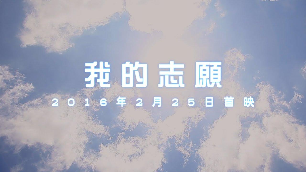 「警察故事II」之「我的志願」預告片 - YouTube