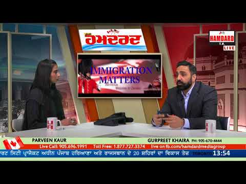 immigration matters with gurpreet khaira (cwc immigration)