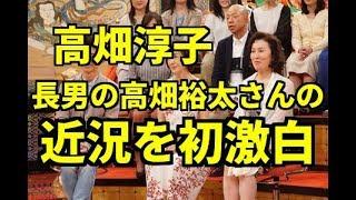 高畑淳子が18日の番組で、長男の高畑裕太さんの近況を初激白する「私は...