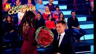 Прекрасное признание в любви в шоу Сюрприз, сюрприз! — Сюрприз, сюрприз!