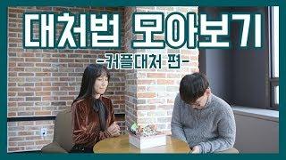 [대처법 모아보기] 커플 대처법편   대처법