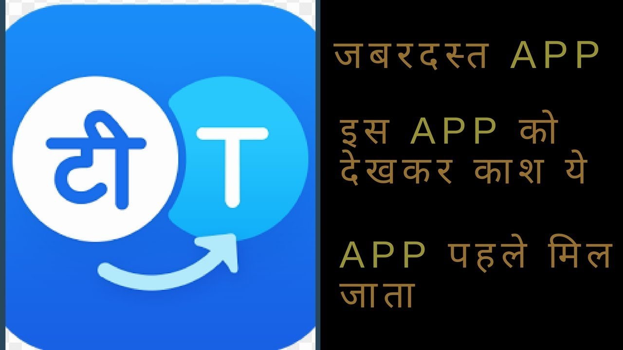 Most Amazing Android App 2018, Hi Translate New App Must Use | By Shinerweb