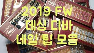 [소개할께] 2019년 FW  데싱 디바 네일 팁 모음…