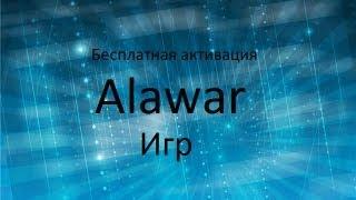 Активация Alawar 2013/14/15/16