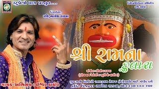 RAM NA DULARA  // ishwar thakor /// fuLL HD VIDEO // zand hanuman dada