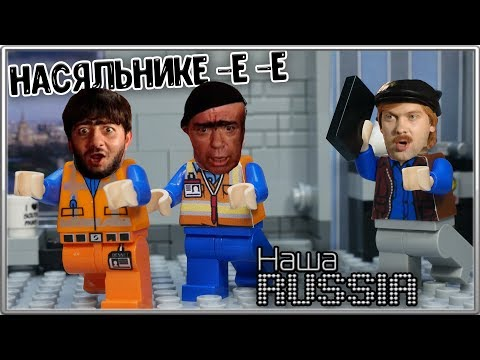 LEGO Мультфильм Наша Russia -  Равшан и Джамшут / LEGO Stop Motion, Animation