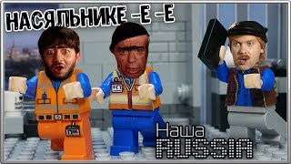 LEGO Мультфильм Наша Russia Равшан и Джамшут LEGO Stop motion Animation