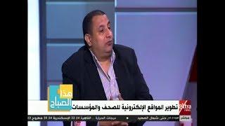 هذا الصباح | عاطف عبد الغني: الربيع العربي هو من فعل الإعلام الرقمي والتفاعلي
