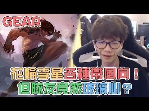 【Gear】花輪李星拼命帶風向!竟遇到一堆玻璃心隊友瘋狂投降?