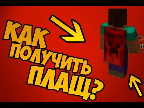 КАК ПОЛУЧИТЬ ПЛАЩ В MINECRAFT?   MINECON RUS 2015