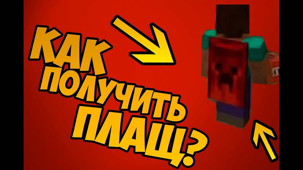 Случайный Minecraft Premium + Плащ (CAPE)
