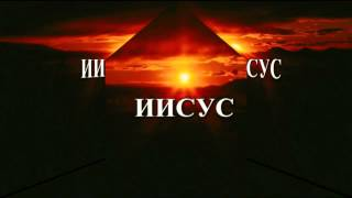 Лучший фильм про Иисуса Христа (Трейлер)