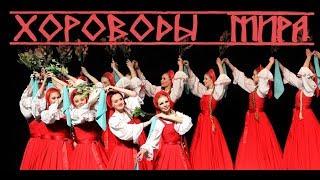 Хороводы мира 1 2 3 части 2019  новые русские фильмы (Official Video), ИнформВойна