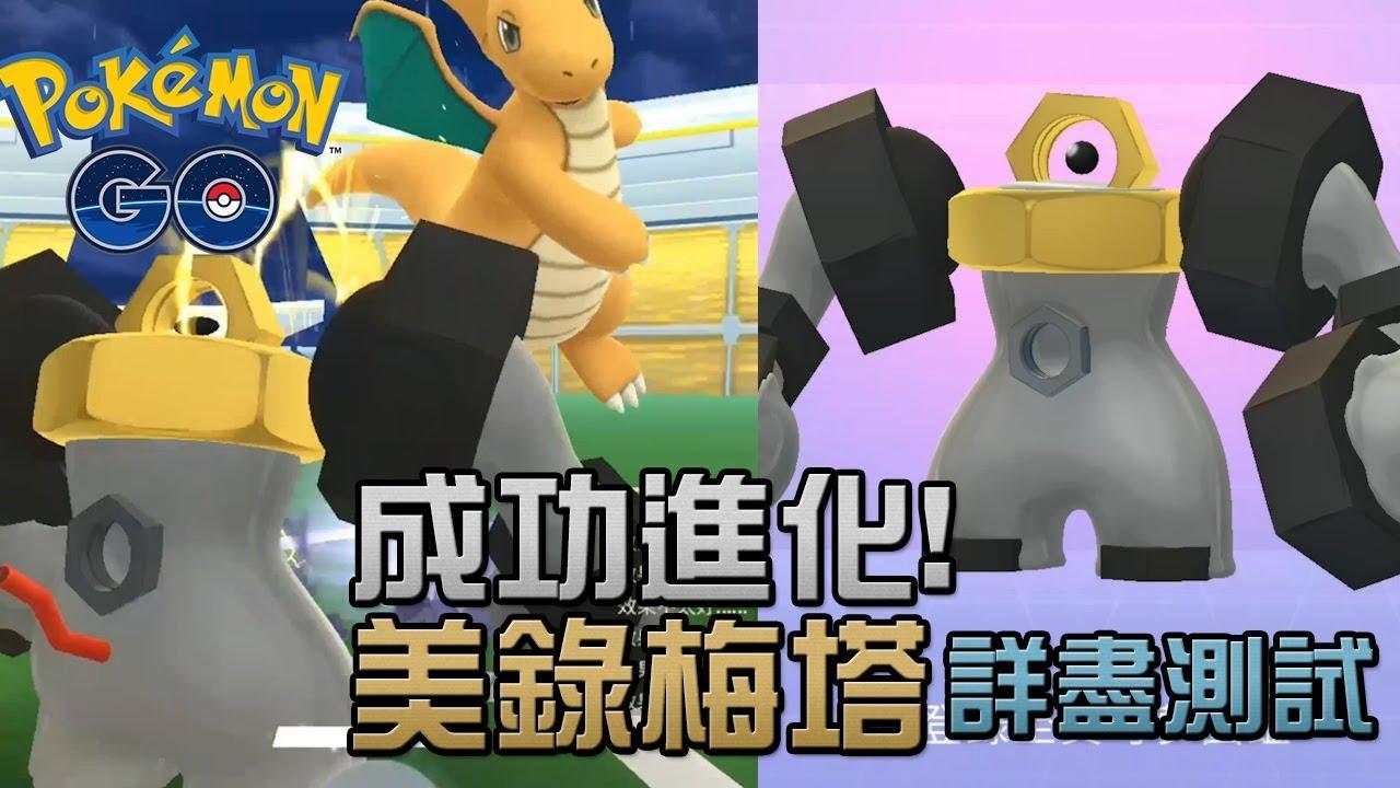 「美錄坦」任務完成!成功進化「美錄梅塔」測試 Pokemon Go - YouTube