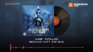 Amir Tataloo - Bezanam Naft Dar Biad OFFICIAL TRACK | امیر تتلو  - بزنم نفت در بیاد