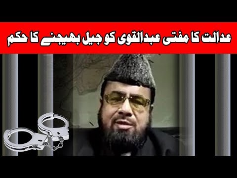 Qandeel Murder Case: Mufti Abdul Qavi Sent To Jail On Judicial Remand | 24 News HD