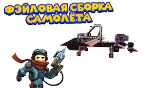 КОНСТРУКТОР - ФЭЙЛОВЫЙ ДЕНЬ Trailmakers