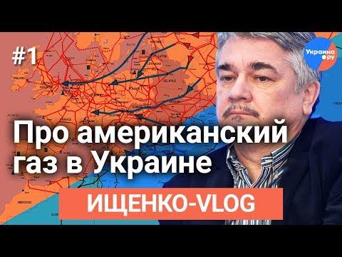 Ищенко-VLOG #1: про