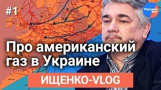 Ищенко-VLOG #1: про американский газ в Украине