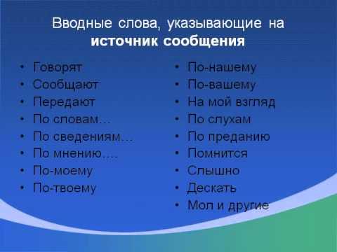 Эссе вводные слова по русскому 5949